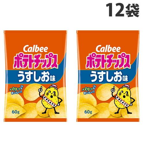 カルビー ポテトチップス うすしお味 60g 12袋