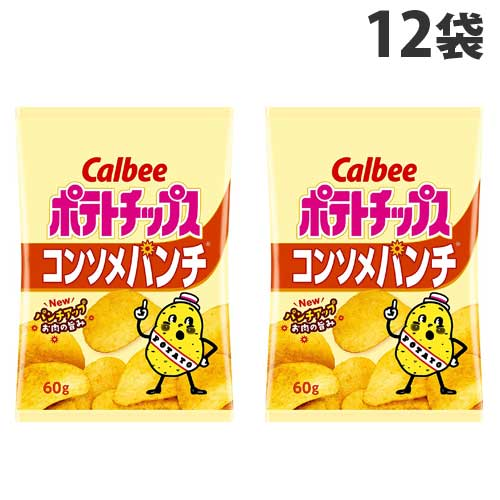 カルビー ポテトチップス コンソメ 60g 12袋