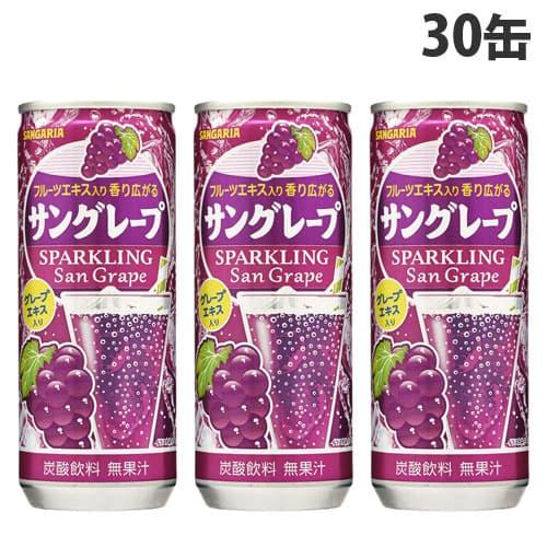 サンガリア サングレープ 250g 30缶