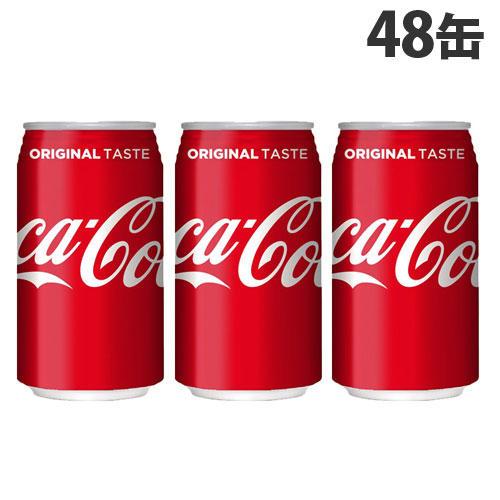 【送料無料】コカ・コーラ コカ・コーラ 350ml 48缶【他商品と同時購入不可】