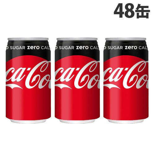 【送料無料】コカ・コーラ コカ・コーラ ゼロ 350ml 48缶【他商品と同時購入不可】