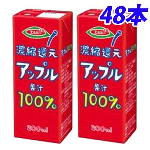 【送料無料】エルビー アップル100% 200ml 48本【他商品と同時購入不可】