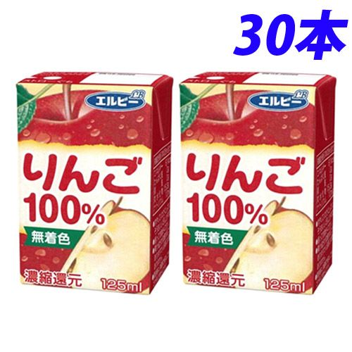 エルビー りんご100% 125ml 30本