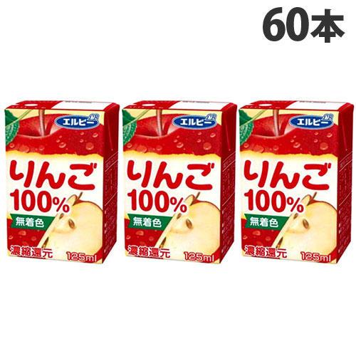 【送料無料】エルビー りんご100% 125ml 60本【他商品と同時購入不可】