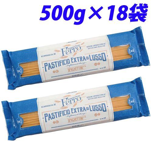 フェッロ エクストラ ディ ルッソ パスタ スパゲティーニ #16 500g 18袋