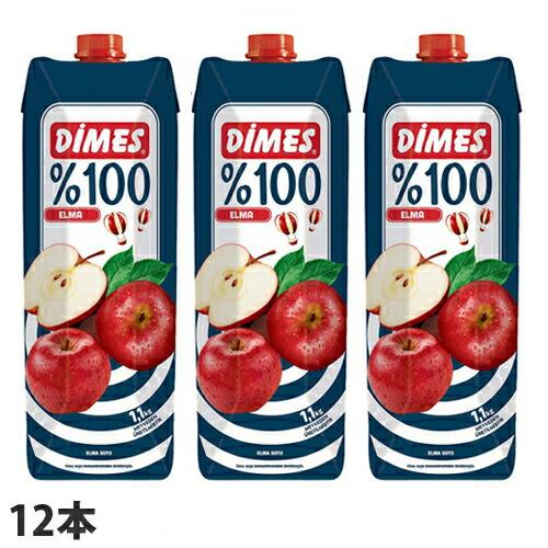 ディメス アップルジュース 果汁100% 濃縮還元 1L 12本