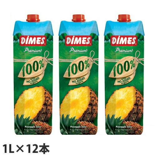 ディメス パインアップルジュース 果汁100% 濃縮還元 1L 12本