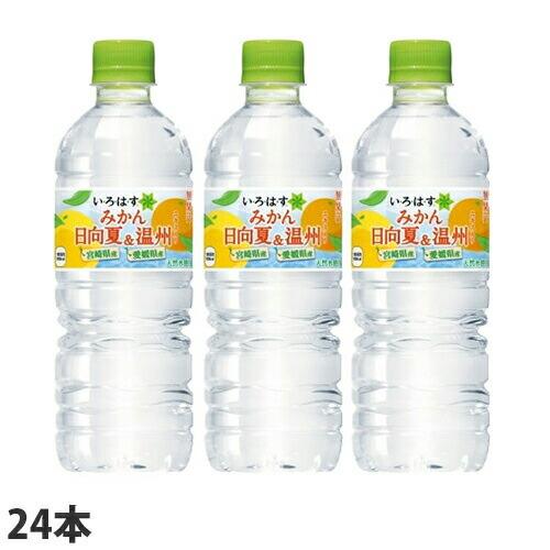 コカ・コーラ い・ろ・は・す みかん 日向夏&温州 555ml 24本