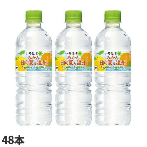 コカ・コーラ い・ろ・は・す みかん 日向夏&温州 555ml 48本