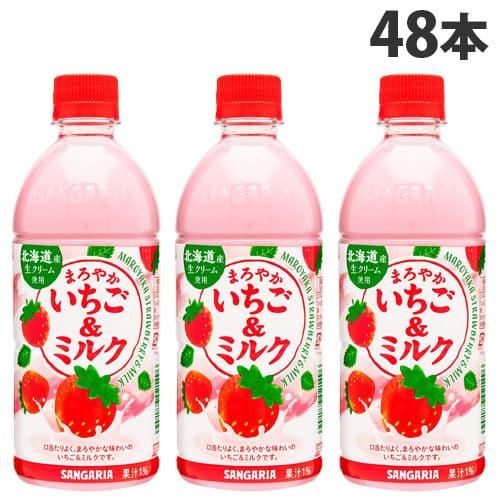 【送料無料】サンガリア まろやかいちご&ミルク 500ml 48本【他商品と同時購入不可】