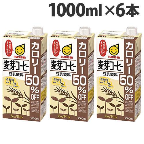 マルサンアイ 豆乳飲料 麦芽コーヒー カロリー50%オフ 1000ml 6本