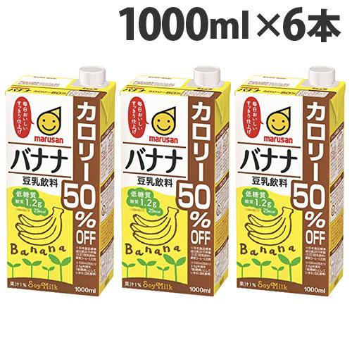 マルサンアイ 豆乳飲料 バナナ カロリー50%オフ 1000ml 6本