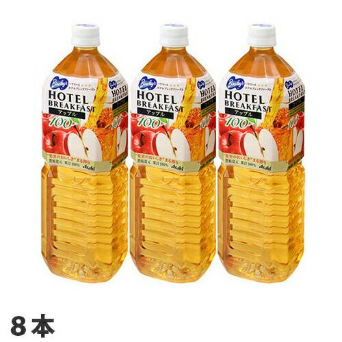 アサヒ飲料 バヤリース ホテルブレックファースト アップル100 1.5L 8本