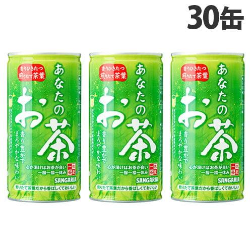 サンガリア 緑茶 あなたのお茶 190g 30缶