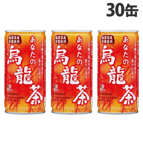 サンガリア あなたの烏龍茶 190g 30缶