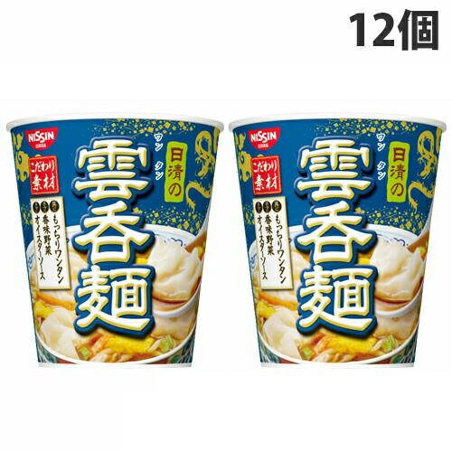 日清食品 日清の雲呑麺 63g 12個