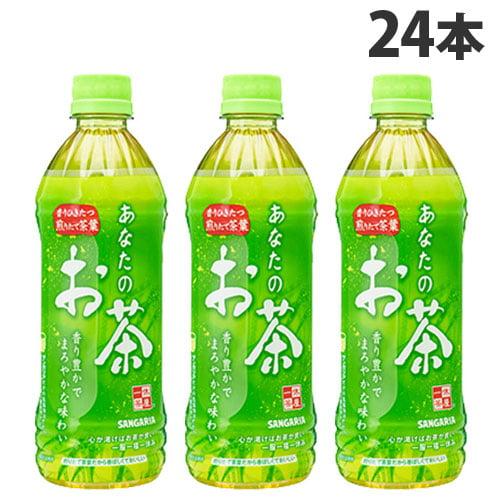 サンガリア 緑茶 あなたのお茶 500ml 24本