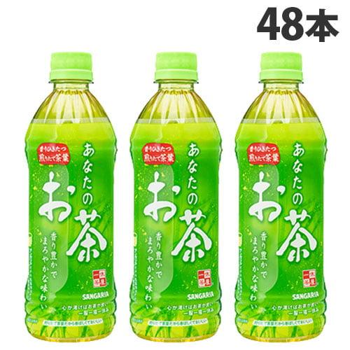 【送料無料】サンガリア 緑茶 あなたのお茶 500ml 48本【他商品と同時購入不可】