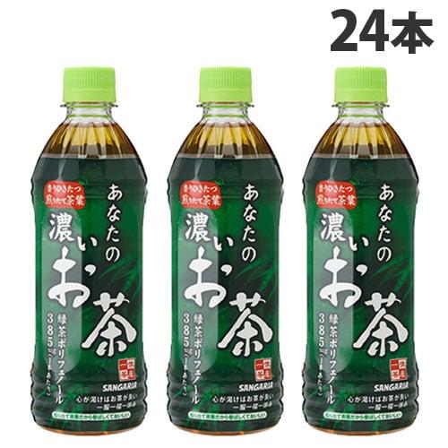 サンガリア 緑茶 あなたの濃いお茶 500ml 24本