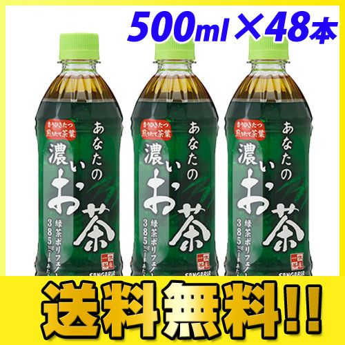 【送料無料】サンガリア 緑茶 あなたの濃いお茶 500ml 48本【他商品と同時購入不可】