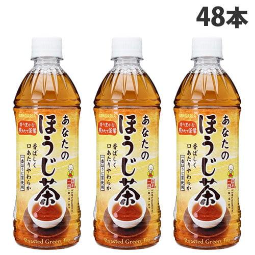 【送料無料】サンガリア あなたのほうじ茶 500ml 48本【他商品と同時購入不可】