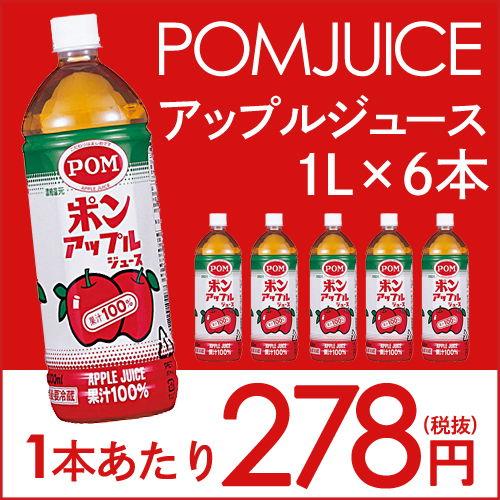 えひめ飲料 POM アップルジュース 1L 6本