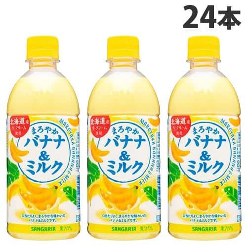 サンガリア まろやかバナナ&ミルク 500ml 24本