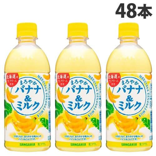 【送料無料】サンガリア まろやかバナナ&ミルク 500ml 48本【他商品と同時購入不可】