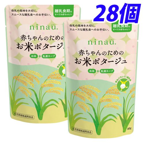 【予約品】エサンス ninau. 赤ちゃんのためのお米ポタージュ プレーン 80g×28個