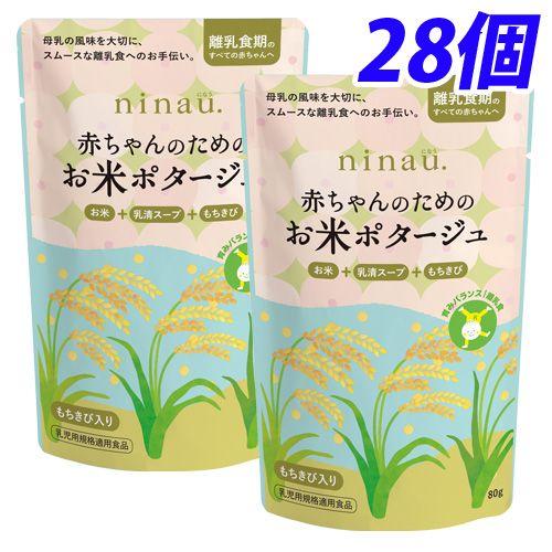 【予約品】エサンス ninau. 赤ちゃんのためのお米ポタージュ もちきび入り 80g×28個