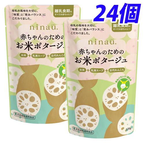 【予約品】エサンス ninau. 赤ちゃんのためのお米ポタージュ 古代れんこん 120g×24個