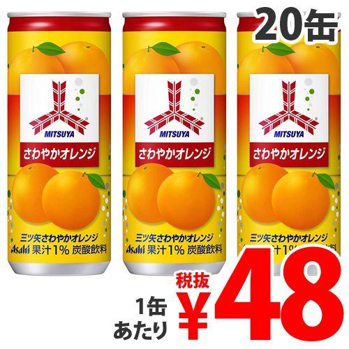 アサヒ飲料 三ツ矢 さわやかオレンジ 250ml×20缶