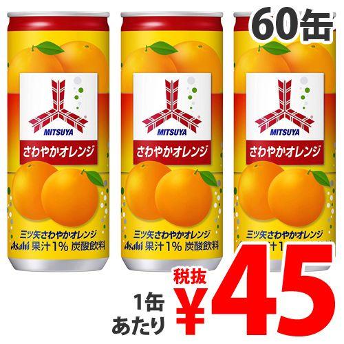アサヒ飲料 三ツ矢 さわやかオレンジ 250ml×60缶