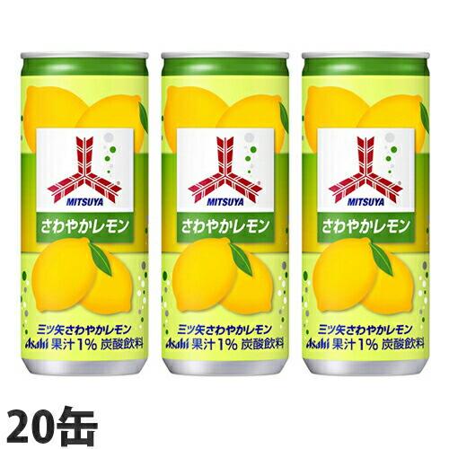 アサヒ飲料 三ツ矢 さわやかレモン 250ml×20缶