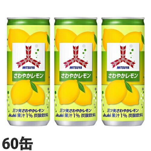 アサヒ飲料 三ツ矢 さわやかレモン 250ml×60缶