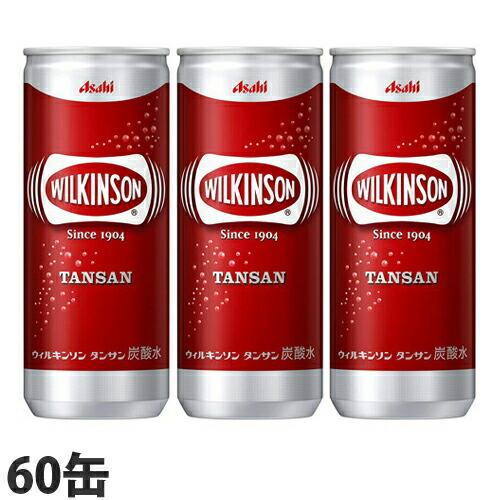 【送料無料】アサヒ飲料 ウィルキンソンタンサン 250ml×60缶【他商品と同時購入不可】