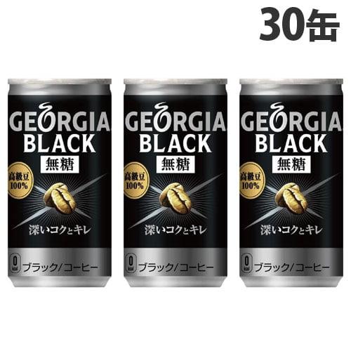 コカ・コーラ ジョージア ディープブラック 185g×30缶