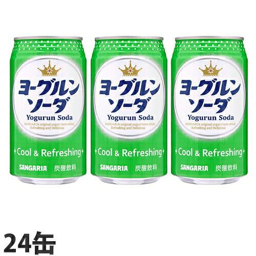 サンガリア ヨーグルンソーダ 350g×24缶
