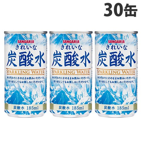 サンガリア きれいな炭酸水 185ml×30缶