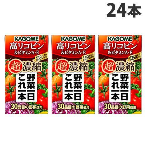 カゴメ 野菜一日これ一本超濃縮 高リコピン&ビタミンA・E 125ml×24本