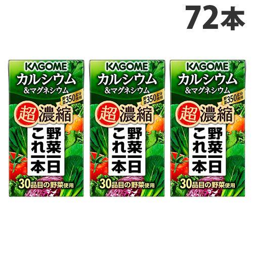 カゴメ 野菜一日これ一本超濃縮 カルシウム&マグネシウム 125ml×72本