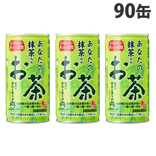 【送料無料】サンガリア あなたの抹茶入りお茶 190g×90缶【他商品と同時購入不可】