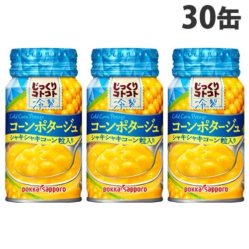 ポッカサッポロ じっくりコトコト 冷製コーンポタージュ 170g×30缶