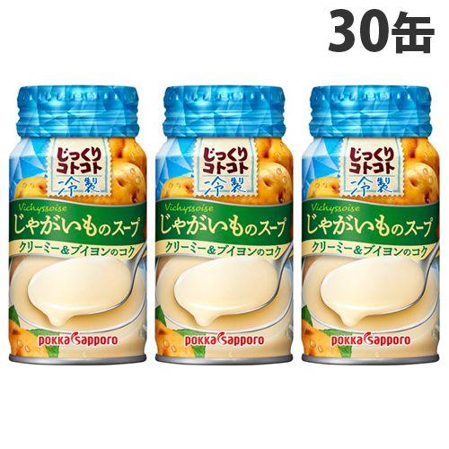ポッカサッポロ じっくりコトコト 冷製じゃがいものスープ 170g×30缶