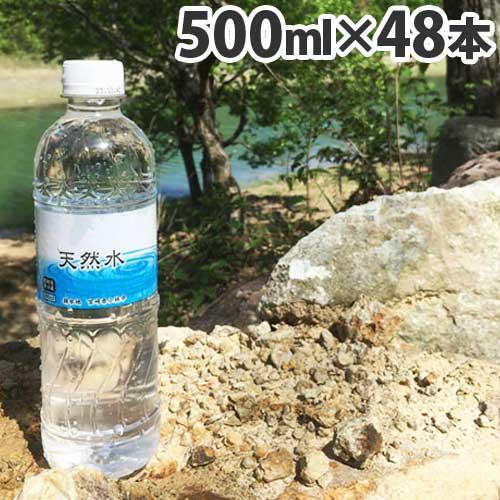 【送料無料】霧島 天然水 500ml×48本【他商品と同時購入不可】