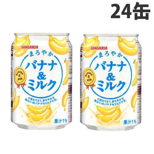 サンガリア まろやかバナナ&ミルク 275g×24本