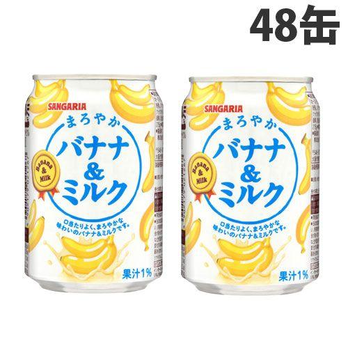 【送料無料】サンガリア まろやかバナナ&ミルク 275g×48本【他商品と同時購入不可】