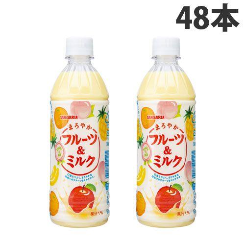 【送料無料】サンガリア まろやかフルーツ&ミルク 500ml×48本【他商品と同時購入不可】