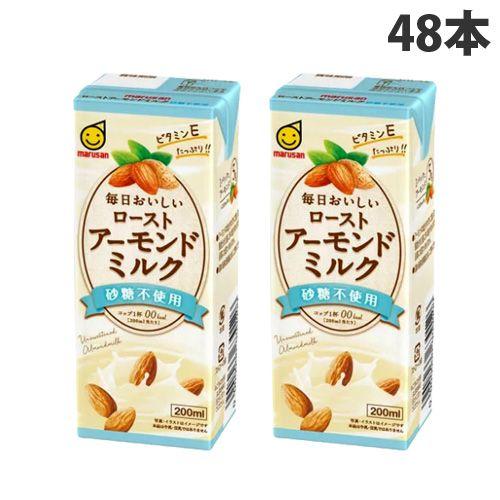 【送料無料】マルサンアイ 毎日おいしいローストアーモンドミルク 砂糖不使用 200ml×48本【他商品と同時購入不可】