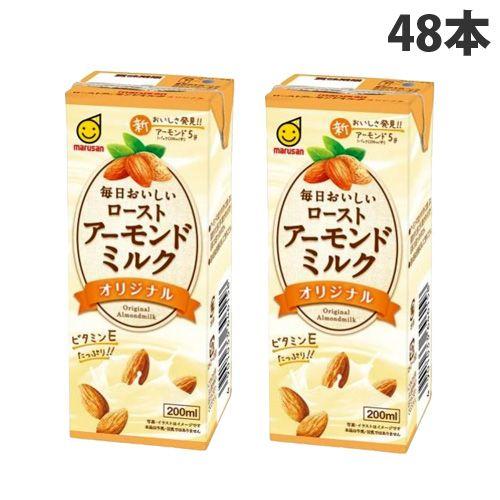 【送料無料】マルサンアイ 毎日おいしいローストアーモンドミルク オリジナル 200ml×48本【他商品と同時購入不可】
